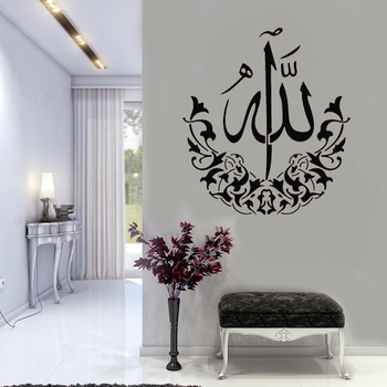 Modern Islamic Arab Calligraphy Wall Sticker Islamic Muslim Vinyl Decal for Living Room Decor Removable Home Decor Mural Z783 1