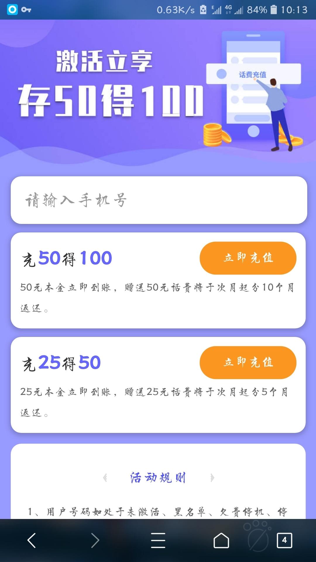中国电信充50元得100元话费活动