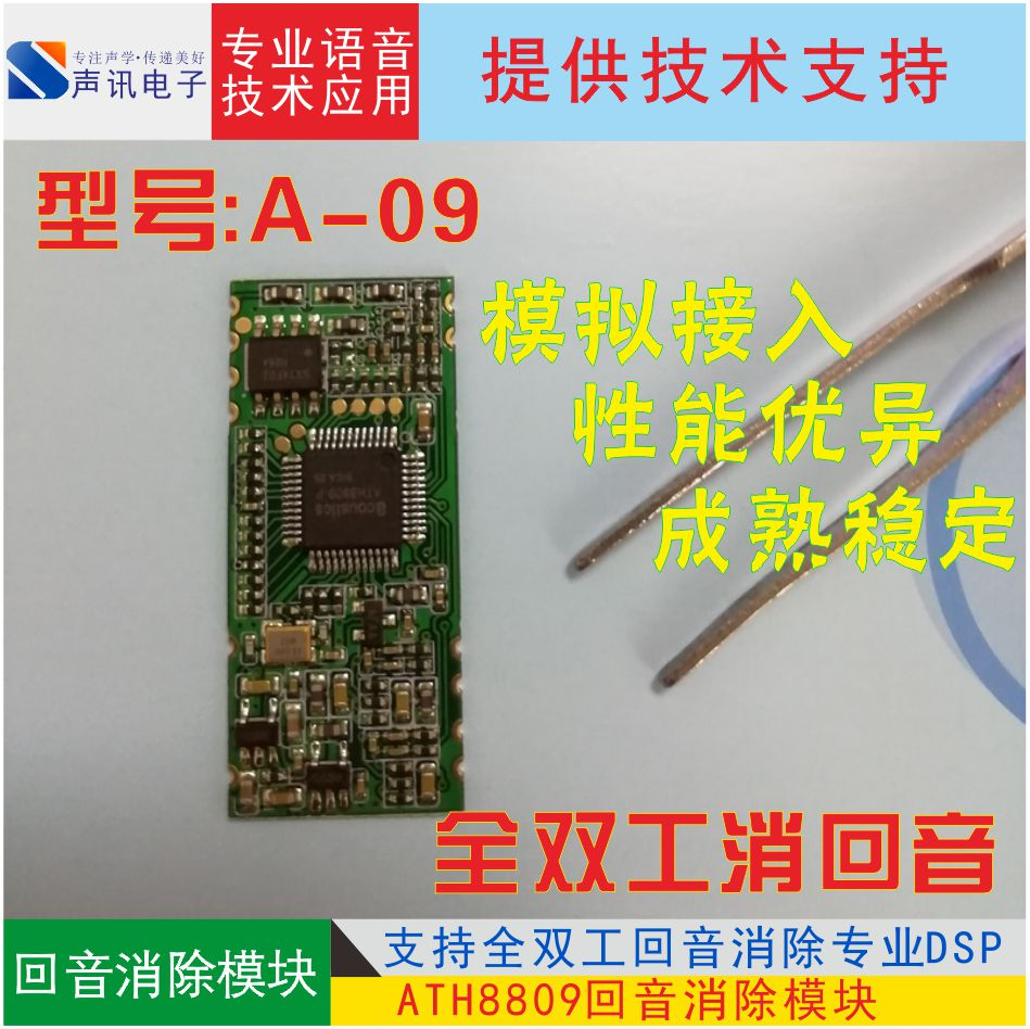 A-09 Full Duplex Hands-free Call Echo Cancellation Module---DSP Chip ATH8809