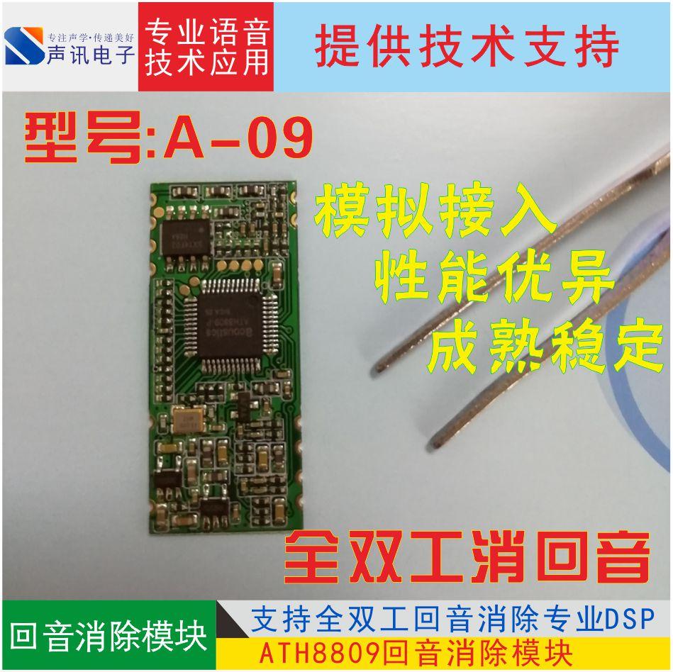 A-09 Full Duplex Hands-free Call Echo Cancellation Module---DSP Chip ATH8809