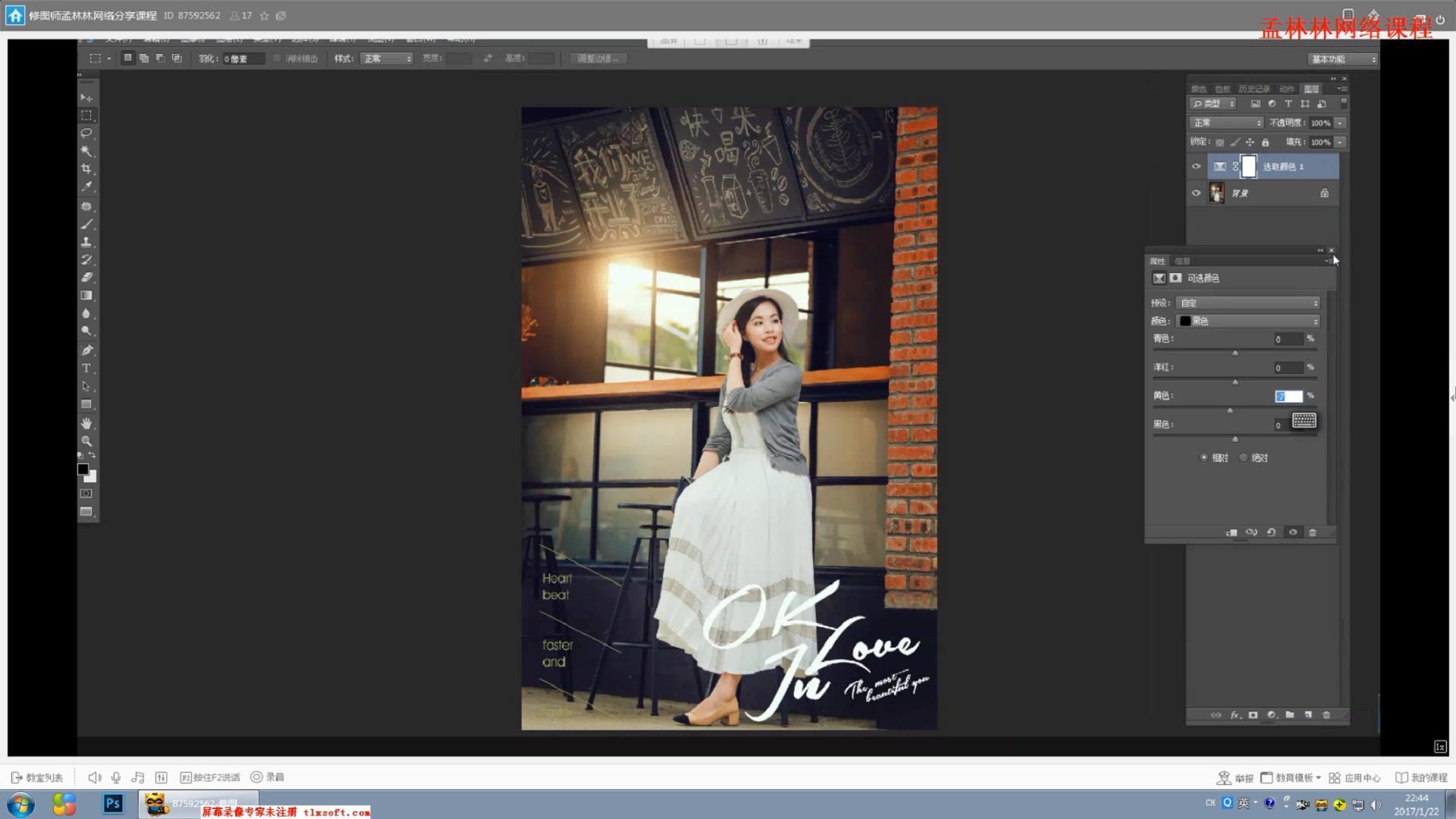 平面教程-修图师孟林林唯美PS韩式婚纱照调色教程 含素材(8)