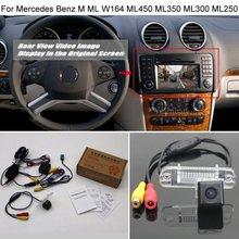 Автомобильная камера заднего вида для Mercedes Benz M ML W164 ML450 ML350 ML300 ML250-RCA и экран совместимы