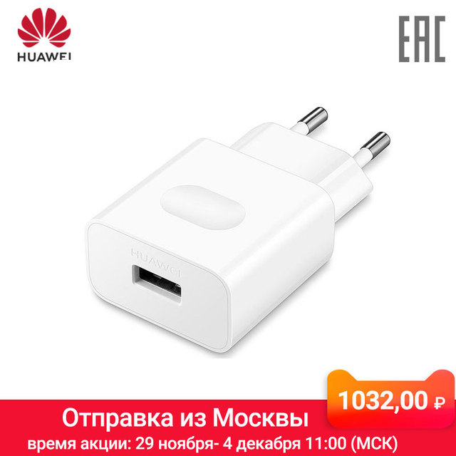1161,00 ₽ Быстрое зарядное устройство HUAWEI AP32 100-240 В, 50/60 ГЦ Qualcomm QC 2.0 [официальная гарантия, быстрая доставка]