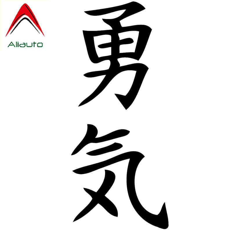 Aliauto Fashion Car Sticker Courage Japanese Letter Classic Auto Styling Vinyl Decal for JDM Motorcycle Mercedes Honda,15cm*6cm