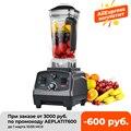 Сверхмощный блендер BioloMix 3HP 2200 Вт с таймером, миксер, соковыжималка, комбайн для фруктов, холодных смузи, без БФА, с ёмкостью 2 л