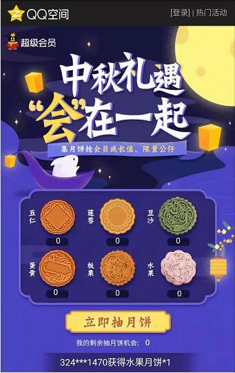 中秋集月饼兑换QQ超级会员成长值加倍卡实物等活动