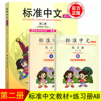 3pcs Bilingual Standard Chinese Book Grade Two Student Book Exercise Book A & B for Children Chinese Learner Self-study Book
