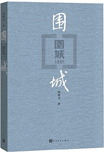 Besieged City Chinese Edition, Chinese Novel