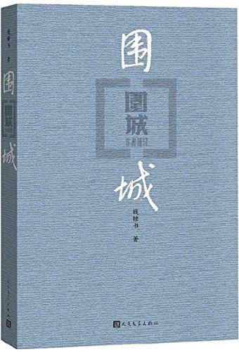 Besieged City Chinese Edition, Chinese Novel
