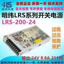 Lrs ming wei переключатель источника питания lrs 200 24 источник
