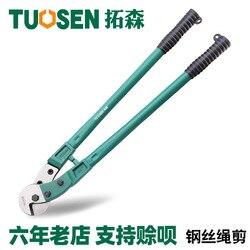 Extension son cortador de alambre de acero de 36 pulgadas cuchillo cortador de Cable cortador de perno abrazadera de Cable tijeras romper el corte de alambre de acero Manual