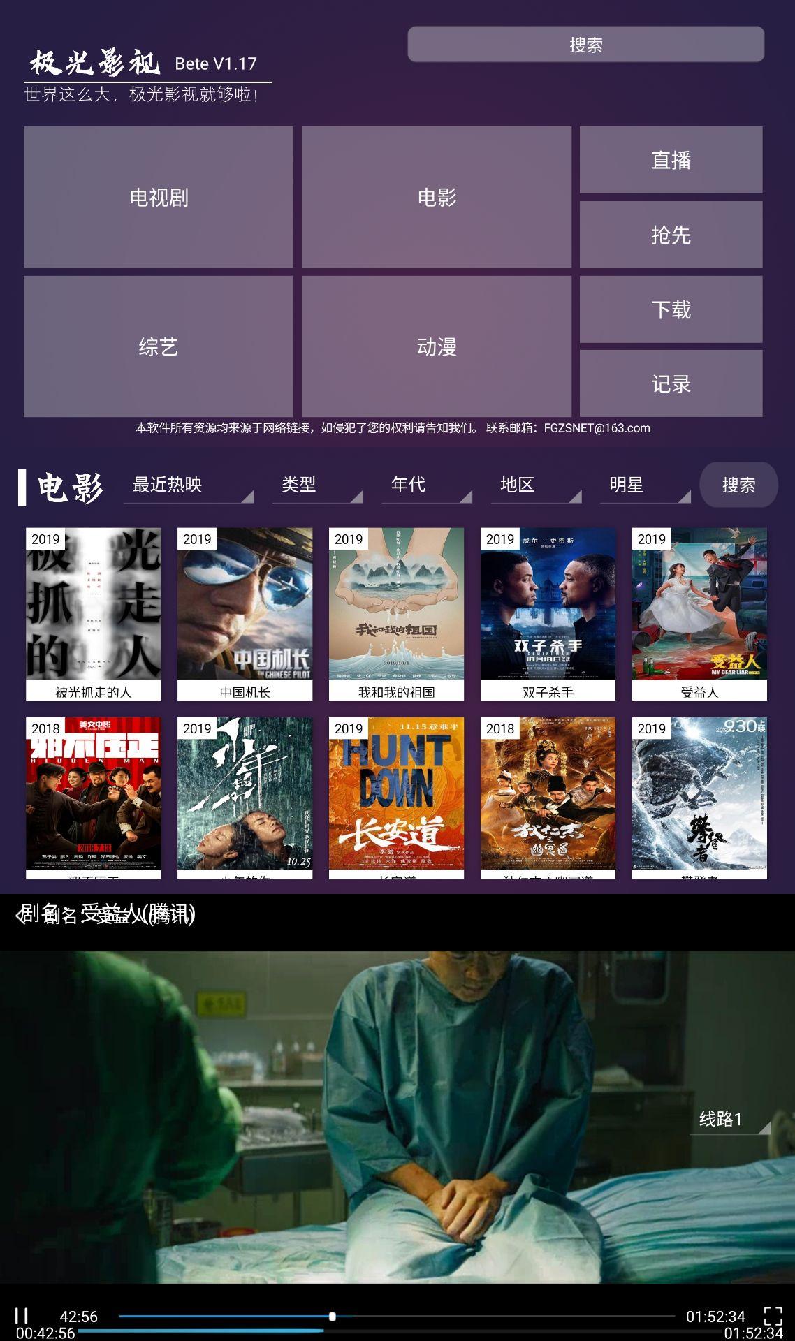 极光TV v1.17/资源丰富 分类详细 超多题材 超清流畅无广告