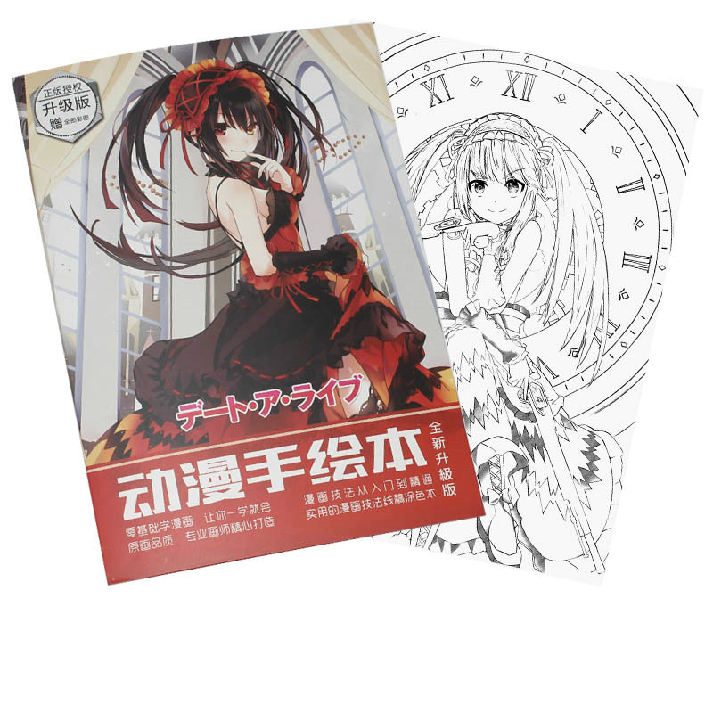 Anime DATE A LIVE Coloring Book For Children Adult Relieve Stress Kill Time Painting Drawing Antistress Books Gift