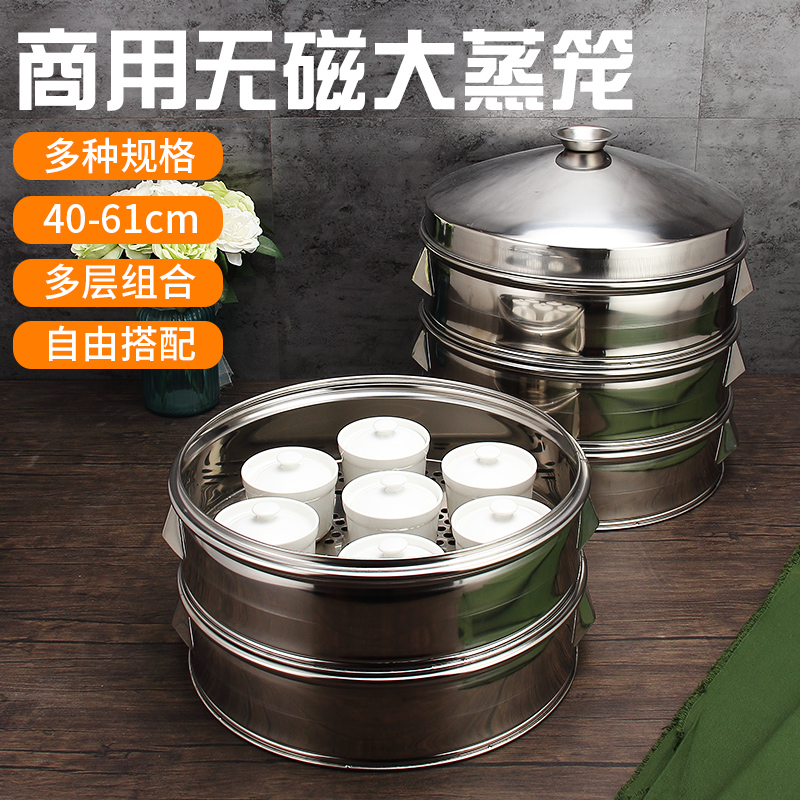Thickened Non-magnetic Stainless Steel Large Steamer Steaming Cage Basket Restaurant Hotel Supplies Kitchen Tool Food Steamer