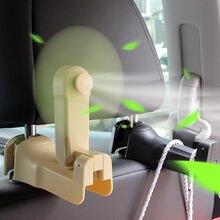 Многофункциональный крючок вентилятор на спинку сиденья автомобиля