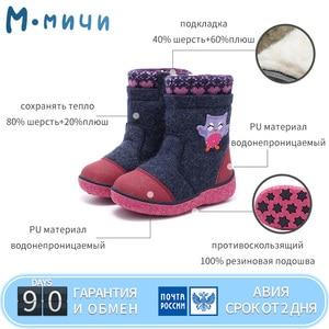 Image 5 - MMnun chaussures pour enfants pour filles bottes en feutre de laine chaussures dhiver pour enfants avec hibou bottes chaudes pour filles taille 23 32 ML9439