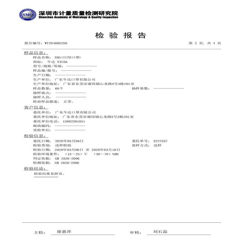 N95????-2_page-0001