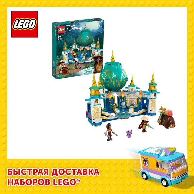 Конструктор LEGO Disney Princess Райя и Дворец сердца 1