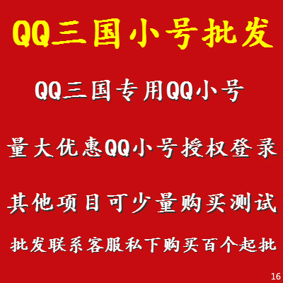 QQ三国小号批发,QQ三国小号购买,QQ三国授权QQ小号/QQ三国专用QQ小号/量大优惠QQ小号授权登录/其他项目可少量购买测试