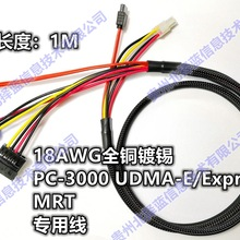 Dedicated PC3000 Data-Cable Power-Supply Full-Copper with 4P Express/mrt