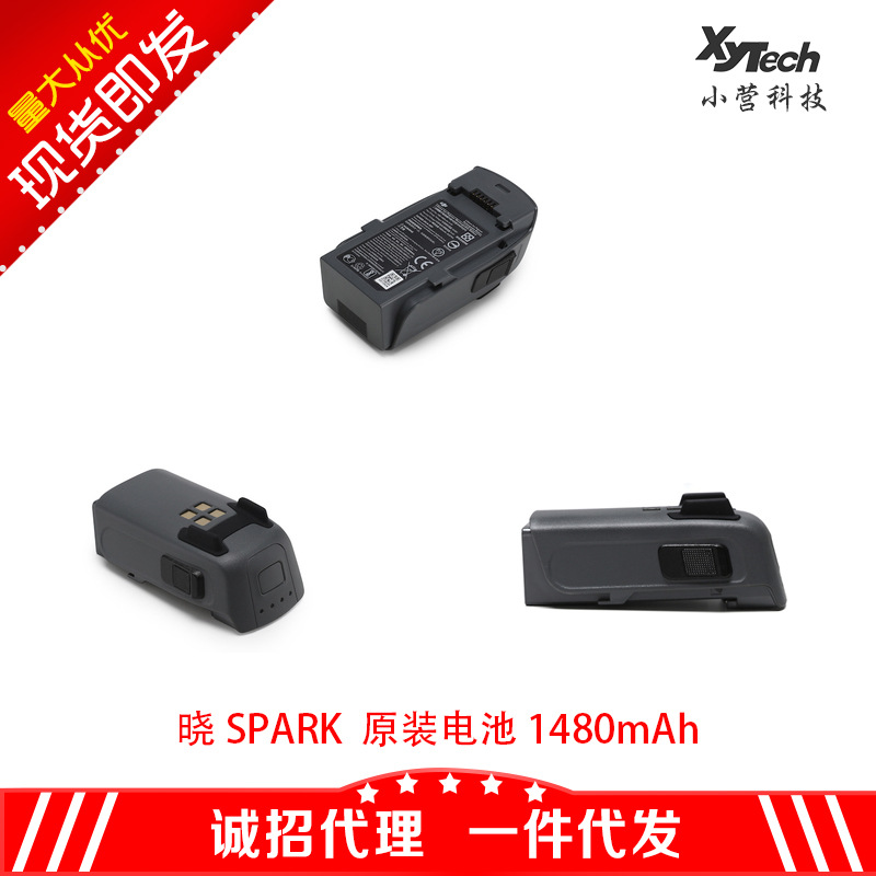 DJI Xiao Spark Intelligent Flight Battery High-definition Handheld Aerial Photography Mini Unmanned Aerial Vehicle Origional Pro