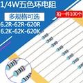100 шт., металлический пленочный резистор 1/4 Вт, пятицветное кольцо 6,2r 62R 620R 6,2 K 62K 620K, сопротивление