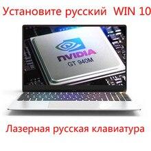 15.6 Inch Gaming Laptop Intel i7-4500U 6500U I5 8250U Russian Win10 Laser Backlit Keyboard 8G 16G RAM DDR4 1024G SSD Netbook