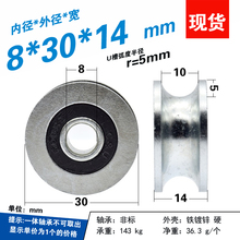 Rolling-Bearing U-Grooved-Wheel Track Guide-Wheel/rolling-Wheel 10mm 1pcs 8--30--14mm