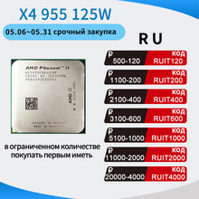 Процессор AMD Phenom II X4 955