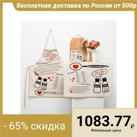 Kitchen set Recipe for home counters (apron 60x70, hook 18x18, towel 40x60) linen 50%, chl. 50% 3504466