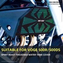Grade de radiador guarda capa motocicleta radiador net modificação peças para voge 500r 500ds instalar proteção do tanque água net