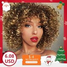 Штампованный славный 14 дюймов афро кудрявый парик синтетический короткий парик с челкой смешанный коричневый и блонд парик для черных женщин