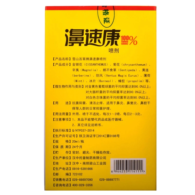 Chinese-Traditional-Medical-Herb-20ml-Spray-Nasal-Cure-Rhinitis-Sinusitis-Nose-Spray-Bottle-Anti-snore-Apparatus.jpg_Q90.jpg_.webp (1)