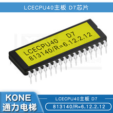100% جديد وأصلي/LCECPU40 EPROM D7 813140/R = 6.12.1/6.12.2.12(China)