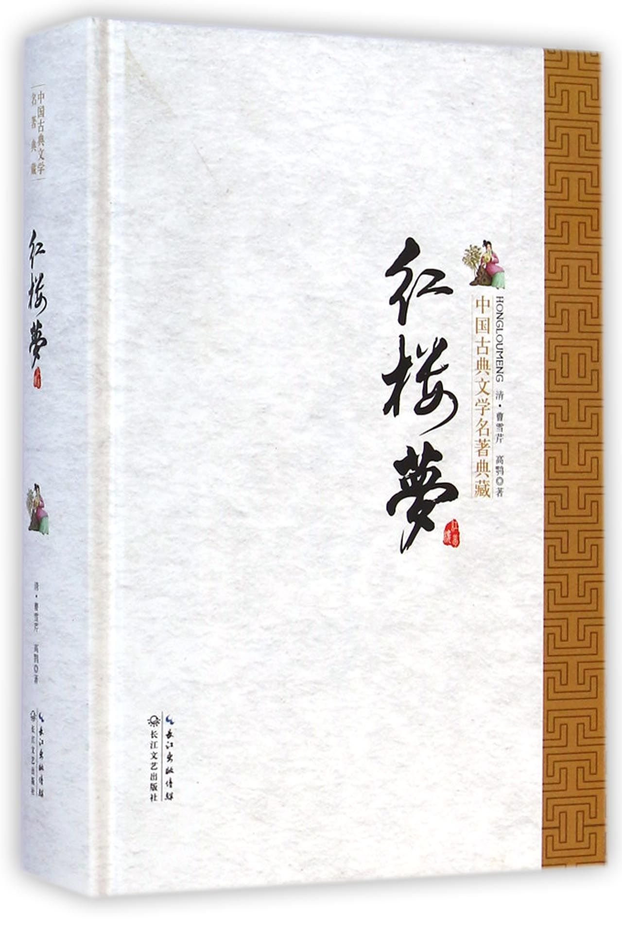 The Dream Of Red Mansion (Chinese Edition)