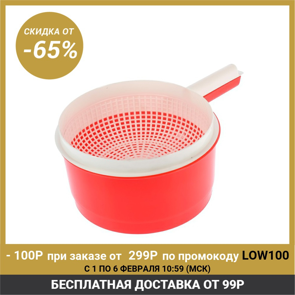 Small cheese maker, color red Kitchen supplies