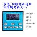 DKC-Y110 программируемый одноосный шаговый двигатель сервомотор контроллер заменяет PLC промышленный контроллер