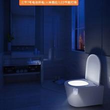 Motion Sensor Toilet Seat Night Light 8 Colors Waterproof 1W