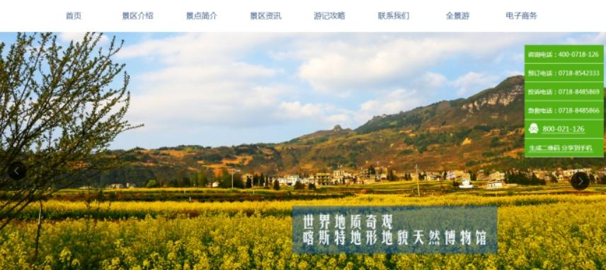 【织梦景区景点行业模板】HTML5名宿景区景点旅游DEDECMS企业网站源码自适应手机