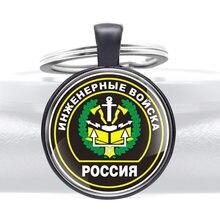 Clássico russo engenharia novas tropas de vidro cabochão chaveiro masculino feminino militar chaveiros