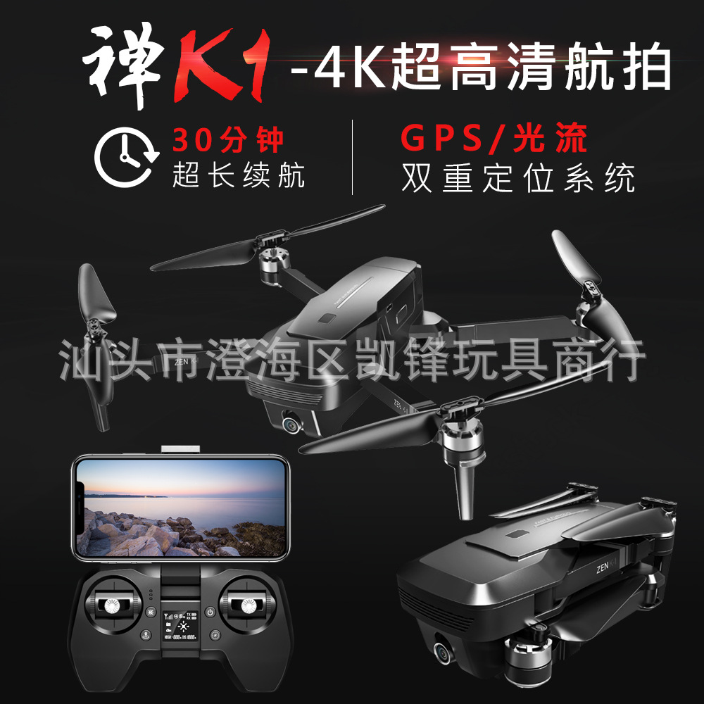 Tian Qu Visuo K 1 Brushless Folding Unmanned Aerial Vehicle Aerial Photography 5G Profession Anti-shake 4K Ultra-High-definition