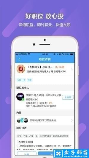 九博闪聘app