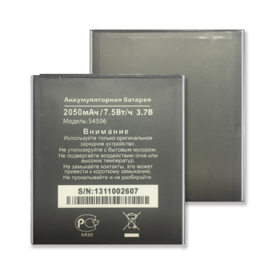 For <font><b>DNS</b></font> <font><b>S4506</b></font> AT-B45SE 2050mAh battery <font><b>S4506</b></font> Cell Phone Replacement Battery image
