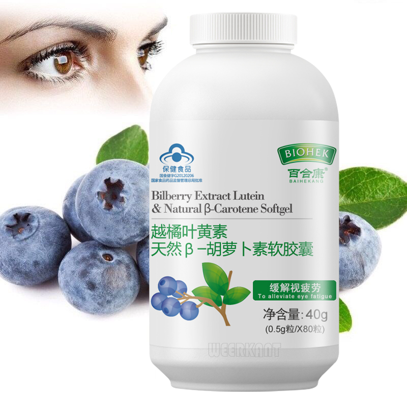 80 Pcs Pure Natural Bilberry Lutein Carotenol Anthocyanin Extract Use For Relieve Visual Fatigue Protect Eyes Phytoxanthin