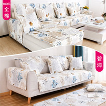 Cotton fabric sofa cushion, four seasons universal non-slip cotton cushion hand towel.