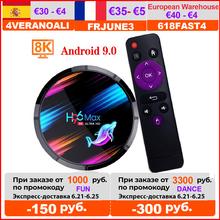2020 H96 Max X3 8K 4GB 128GB TV Box Amlogic S905X3 Android 9 0 Set Top Box Dual wifi Google Player Youtube Media Player cheap VONTAR 1000 Mt CN (Herkunft) Amlogic S905X3 Quad Core ARM Cortex A55 32 GB eMMC 64 GB eMMC 128 GB eMMC Kein 4G DDR3 0 42KG