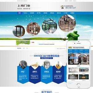 营销型门业木材铝合金门窗家居类企业网站织梦模板(带手机端)