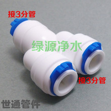 Reverse Osmosis System Y Fitting Quick Coupling Equal 3 Way 1/4 3/8 OD RO Water Hose Tube Plastic Coupling Connector t type ro water reverse osmosis aquarium system connector 1 4 3 8 od tube quick connector equal tee fitting