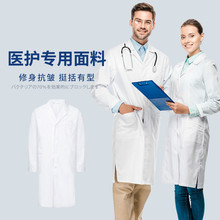 Anti-wrinkle men doctors take nurses' lab coats, long sleeves, dental and oral beauty salon uniforms