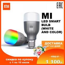 Умная лампочка Mi LED Smart Bulb | цоколь Е27 | Wi-FI | 16 млн цветов | 1700-6500K | Регулировка яркости | Xiaomi | Гарантия
